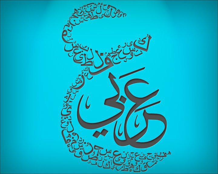 لغتنا الأم ! arabic.jpg