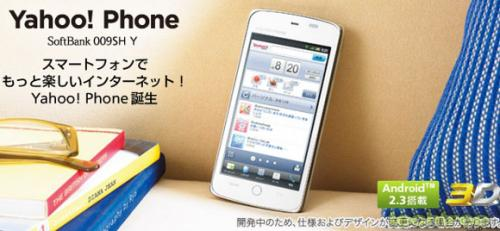 /yahoo_phone