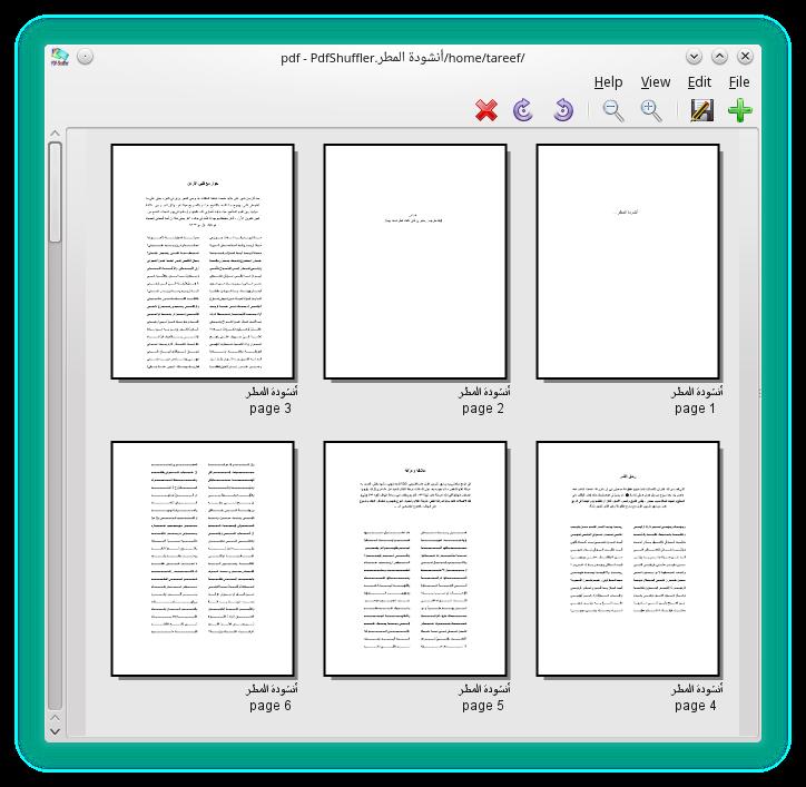 برنامج PDF Shuffler