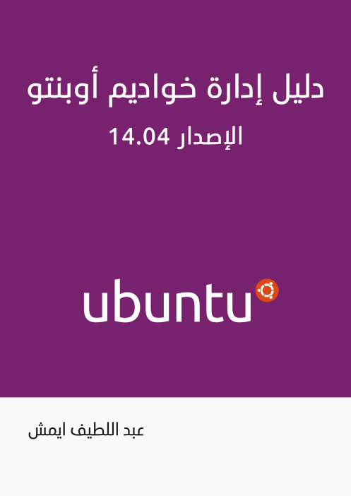صورة كتاب Ubuntu Server Guide