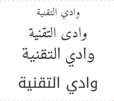 تجربة عدد من الخطوط العربية