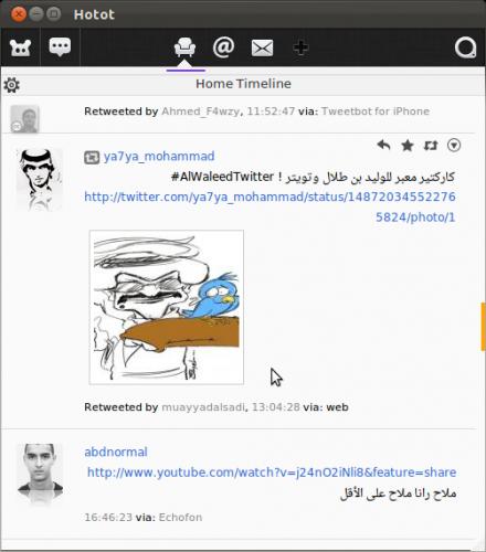 عرض الوسائط المتعددة الموجودة في تويتر