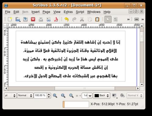 scribus_arabic.png