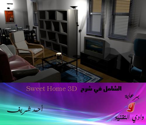 صورة كتاب الكامل في شرح Sweet Home 3d