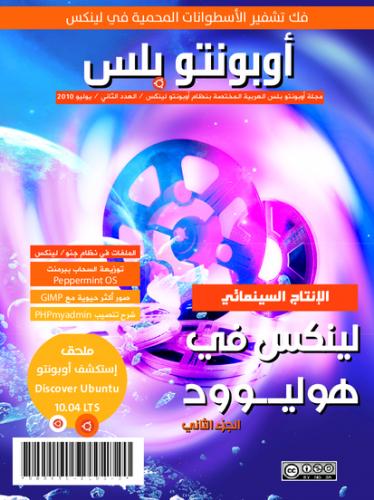 غلاف العدد الثاني