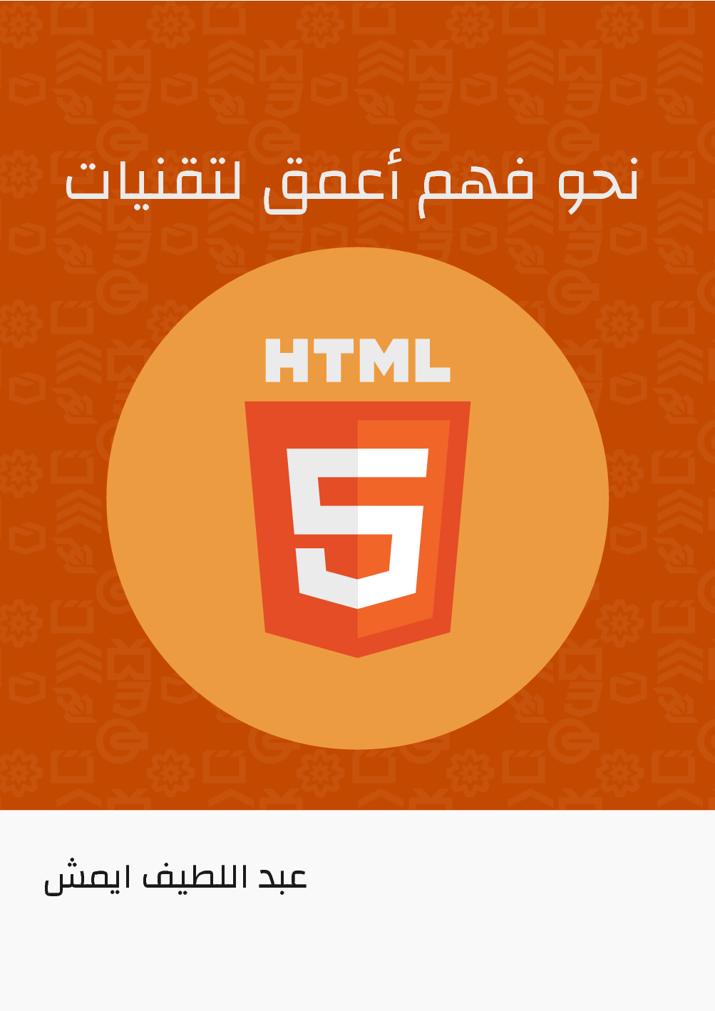 Dive Into HTML5-cover.png