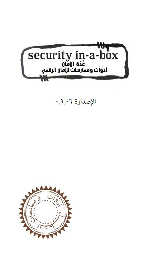 Security_in-a-box_Book.JPG
