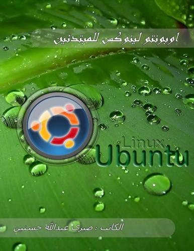 ubuntu_for_novices-arabic.jpg