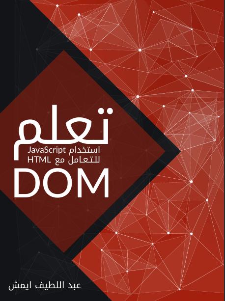صورة غلاف كتاب « تعلم DOM » مترجم