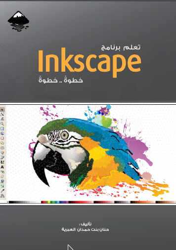learn_inkscape_setp_by_step_itwadi.com.png
